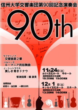 90th_shinsyuORCH_20121124.jpg